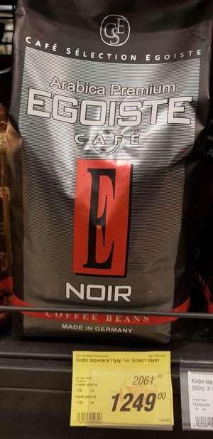 [Ект] Кофе Egoiste Noir 1kg в Гипербола