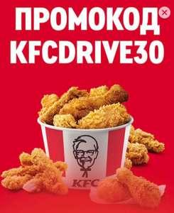 -30% на баскеты при заказе в приложении в ресторанах KFC Авто