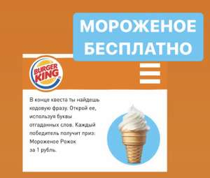 За 1₽ Мороженое Рожок в Бургер Кинг после прохождения квеста