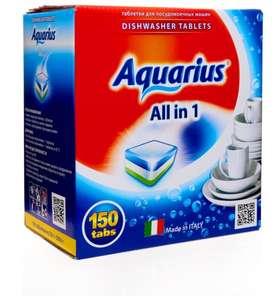 Таблетки для посудомоечной машины Aquarius 150 шт