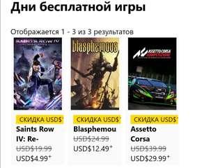 [Xbox Gold] Дни бесплатной игры с 8 по 12 октября