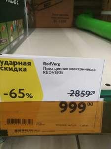 [Краснодар] Скидки на бензо и электропилы