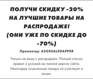 Скидка на ASOS -20% по промокоду