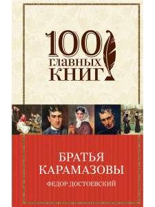 Книга Ф. Достоевского - Братья Карамазовы (Эксмо)