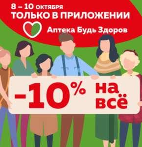 Скидка 10% на все в аптеке Будь Здоров! при заказе через приложение