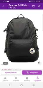 Рюкзак Converse Full Ride Backpack