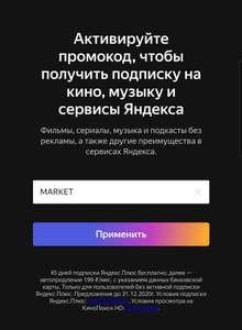 Яндекс.Плюс на 45 дней бесплатно (для новых)