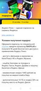 Яндекс Плюс на 90 дней бесплатно (для новых)