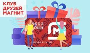 Кэшбэк бонусами на карту «Магнит» за покупку в Спортмастер (6,5%), Gloria Jeans (15%), Домино'c Пицца (4%)