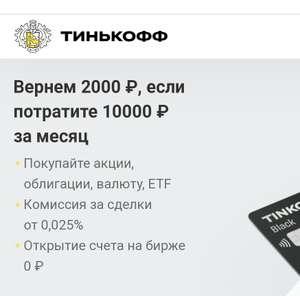 2000 рублей новорегам Тинькофф Инвестиции за покупку ценных бумаг на 10000 рублей