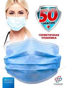 Маска медицинская MedStar 50 шт