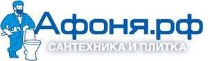 Скидки на определенный ассортимент в Афоня.РФ