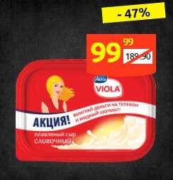 Плавленый сыр Viola сливочный 200 г.