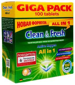 Таблетки для ПММ Clean & Fresh All in 1 100 шт. (Доставка от 799 руб)