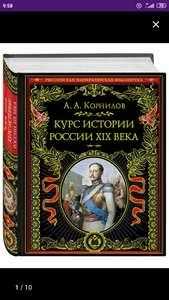 Книга Курс истории России 19 века