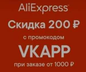 [Через VK] -200₽ при заказе от 1000₽ на AliExpress