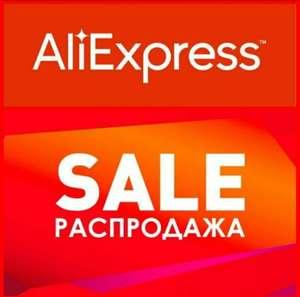 Распродажа на Aliexpress Чудесные скидки (напр. промокод 150/2000₽)