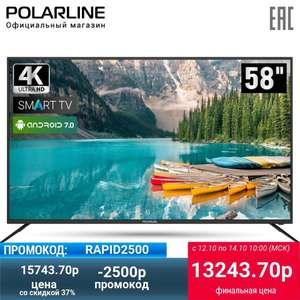 "[12.10] Телевизор 58"" Polarline 58PU55STС-SM 4K SmartTV (Tmall)"