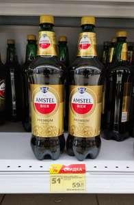 [Тольятти] Пиво Amstel 1.3 л