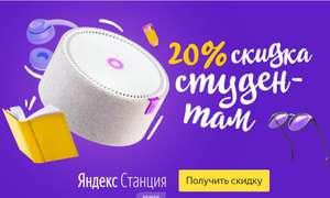 Скидка студентам 20% на Яндекс Станцию Мини