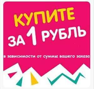 [Москва и МО, СПБ и ЛО] Скидка 200 рублей при покупке от 200 рублей (бонусы)