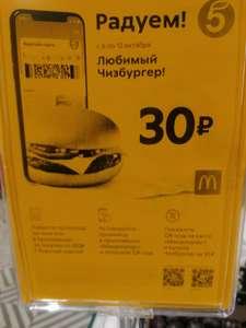 Чизбургер из McDonald's за 30 рублей при покупках в Пятёрочке от 555 р