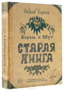 Андрей Князев. Старая книга