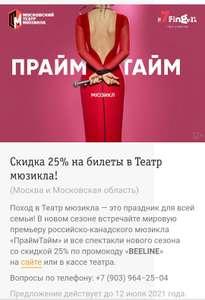 [Мск и МО] Скидка 25% на билеты в Театр мюзикла