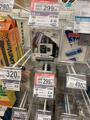 [Москва] MicroSD Kingston 16Gb UHS-I, U1, V10, A1