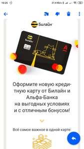 1000 ₽ за покупку в Билайн при оформление кредитной карты