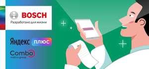 Гарантированные призы от Bosch при покупке инструментов
