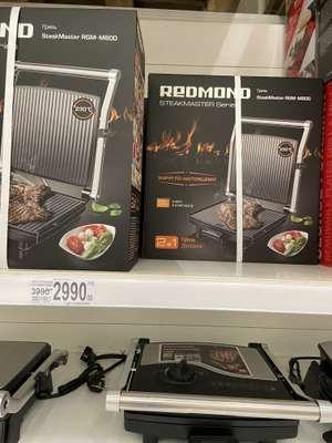 [Химки] Гриль Redmond RGM-M800