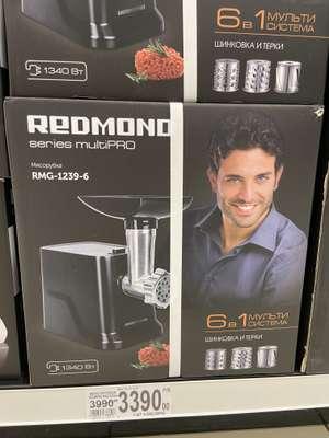 [Химки] Мясорубка Redmond RMG-1239-6