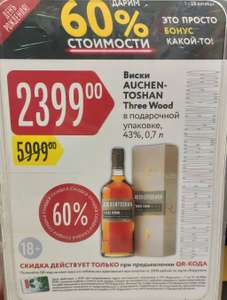 "[Кострома] Виски Auchentoshan, ""Three Wood"", 0.7л"