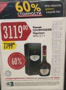 """[Кострома] Коньяк """"Courvoisier"""" Napoleon, 0.7л"""