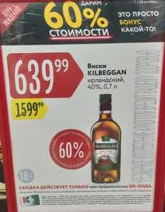 [Кострома] Виски Kilbeggan, 0.7л