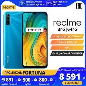 Смартфон realme С3 3+64ГБ (Tmall)