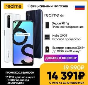 Смартфон Realme 6S, 6/128 Gb (Tmall)
