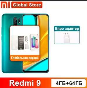 Redmi 9, 4/64 Gb (без NFC)