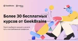 Более 30 бесплатных курсов от GeekBrains