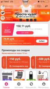 Купон AliExpress на скидку 79 от 395 рублей