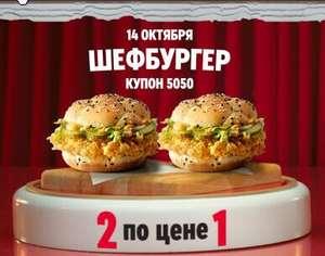 Два Шефбургера по цене одного (14.10)