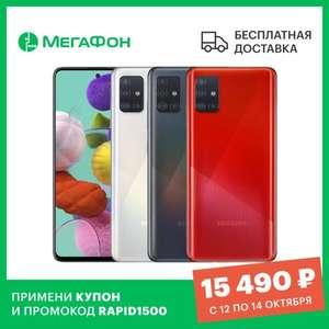 Смартфон Samsung Galaxy A51 4+64 Гб (Tmall)