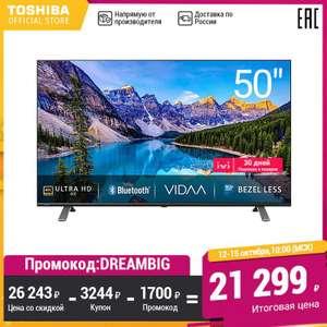 ТВ 50'' Toshiba 50U5069 4K UHD SmartTV 5055InchTv