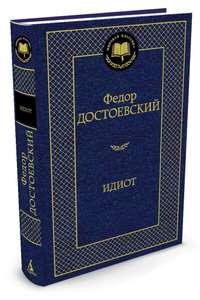 Подборка классических книг (например, Идиот Федора Достоевского)