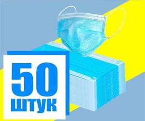 Медицинская Маска 50 шт.