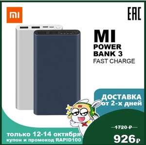 Повербанк Xiaomi Mi Power Bank 3 10000mAh (Tmall)