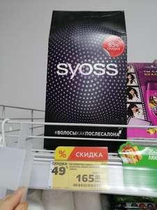 [Анапа] Набор Syoss Full Hair 5 Шампунь 500мл + Бальзам 500мл