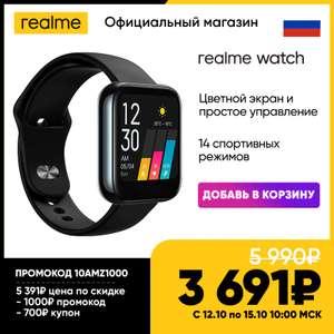 Умные часы Realme Watch (Tmall)