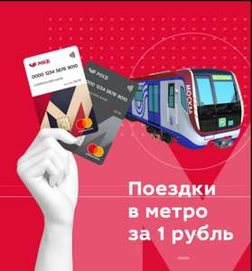 По Mastercard от МКБ оплата проезда в метро Мск и СПб